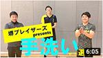今富稜介・竹元裕太郎・中川トレーナー